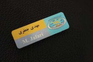اتیکت سینه حافظان خلیج فارس